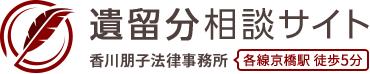 遺留分相談サイト 香川朋子法律事務所 各線京橋駅 徒歩5分