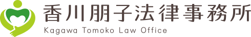 香川朋子法律事務所